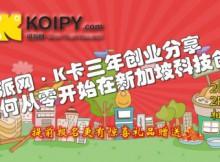 koypi_banner-580x250